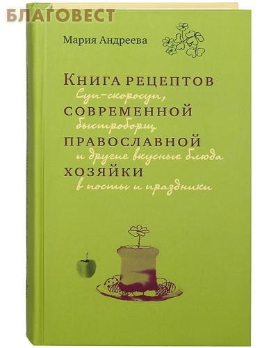 Книга рецептов современной православной хозяйки. Мария Андреева