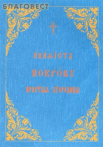 Акафист Покрову Пресвятой Богородицы. Церковно-славянский шрифт ( Общество памяти игумении Таисии -  )