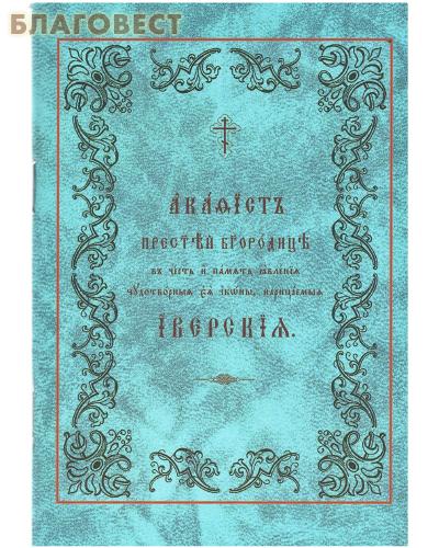 Акафист Пресвятой Богородице в честь и память явления чудотворной Ее иконы, нарицаемыя Иверская. Церковно-славянский шрифт ( Общество памяти игумении Таисии -  )