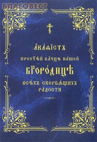 Акафист Пресвятой Владычице нашей Богородице Всех скорбящих радости. Церковно-славянский шрифт ( Общество памяти игумении Таисии -  )