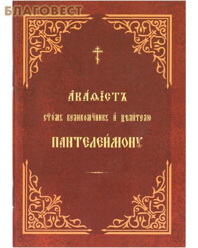 Акафист святому великомученнику и целителю Пантелеимону. Церковно-славянский шрифт ( Общество памяти игумении Таисии -  )