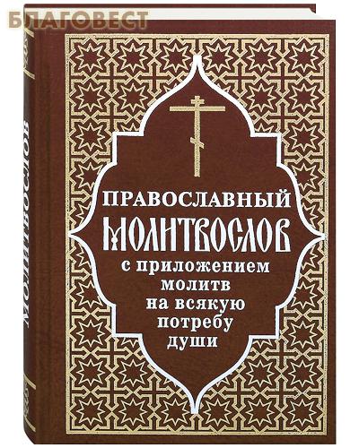 Православный молитвослов с приложением молитв на всякую потребу души. Русский шрифт ( Отчий дом,  Москва -  )