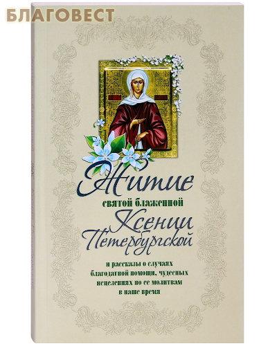 Житие святой блаженной Ксении Петербургской и ее чудеса  ХVIII - ХХI вв