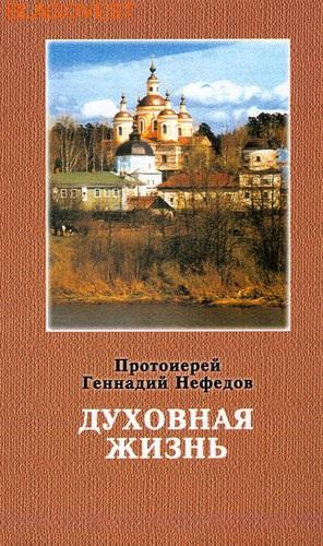 Духовная жизнь. Протоиерей Геннадий Нефедов ( Паломник, Москва -  )