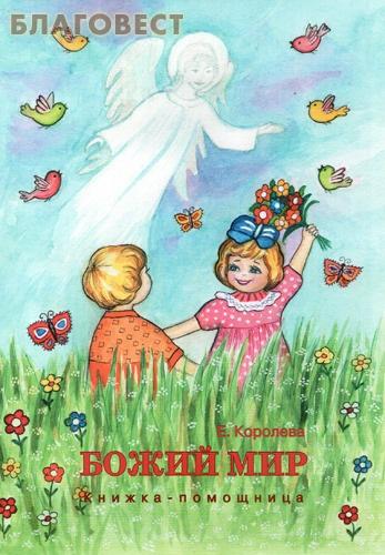 Божий мир. Книжка-помощница. Е. Королева ( Смирение -  )