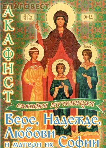 Акафист святым мученицам Вере, Надежде, Любови и матери их Софии
