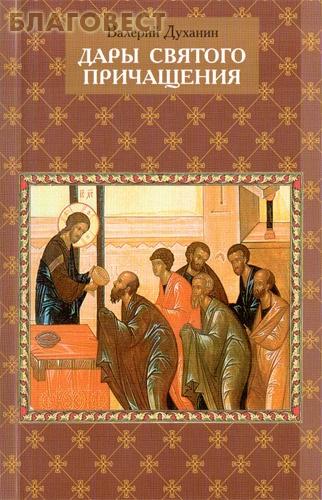 Дары Святого Причащения. Валерий Духанин ( Московской Патриархии -  )