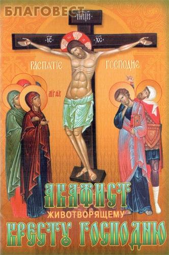 Акафист Животворящему Кресту Господню