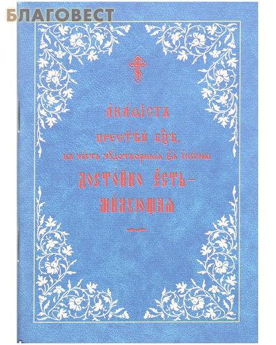 Акафист Пресвятей Богородице в честь чудотворные Ея иконы, Достойно есть - Милующая. Церковно-славянский шрифт