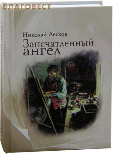 Запечатленный ангел. Николай Лесков