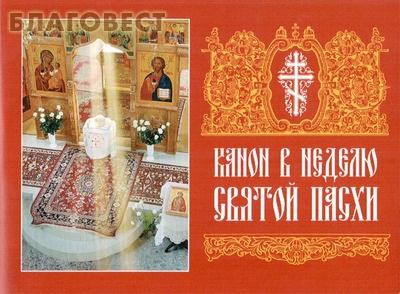 Канон в Неделю Святой Пасхи