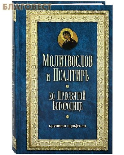 Молитвослов и Псалтирь ко Пресвятой Богородице крупным шрифтом. Русский шрифт ( Терирем -  )