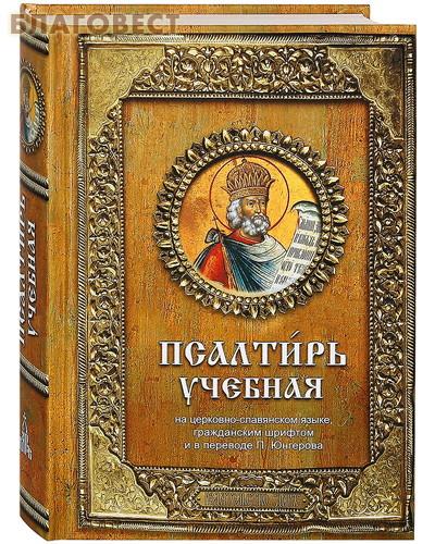 Псалтирь учебная. На церковно-славянском языке, гражданским шрифтом и в переводе П. Юнгерова ( Дар,  Москва -  )
