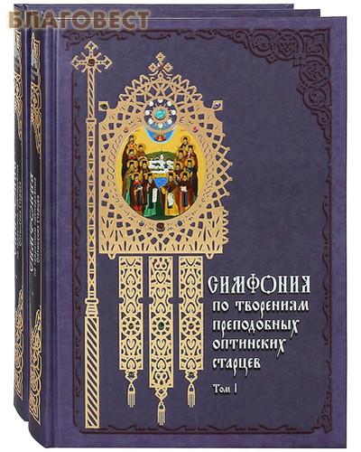 Симфония по творениям преподобных Оптинских старцев в 2-х томах