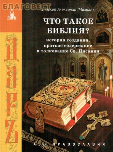 Что такое Библия? История создания, краткое содержание и толкование Св. Писания. Епископ Александр (Милеант)