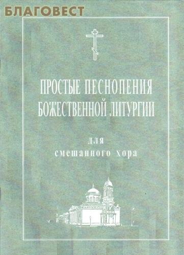 Простые песнопения Божественной литургии для смешанного хора. Под редакцией регента Г.Н. Лапаева