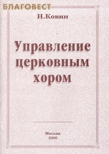 Управление церковным хором. Н. Ковин