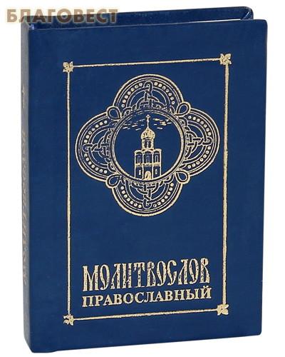 Молитвослов православный. Карманный формат. Русский шрифт ( Фавор, Москва -  )