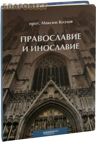 Православие и инославие. Протоиерей Максим Козлов ( Никея -  )