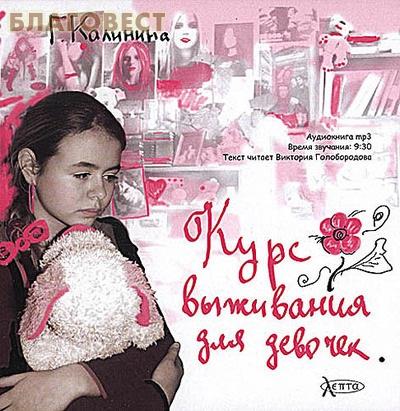Диск (MP3) Курс выживания для девочек. Г. Калинина ( Лепта -  )