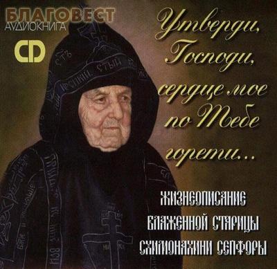 Диск (CD) Утверди Господи, сердце мое по Тебе горети... Жизнеописание блаженной старицы схимонахини Сепфоры. Аудиокнига ( Гала-право -  )