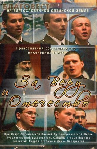 Диск (DVD) За Веру и Отечество. Православный солдатский хор инженерных войск ( не указано -  )