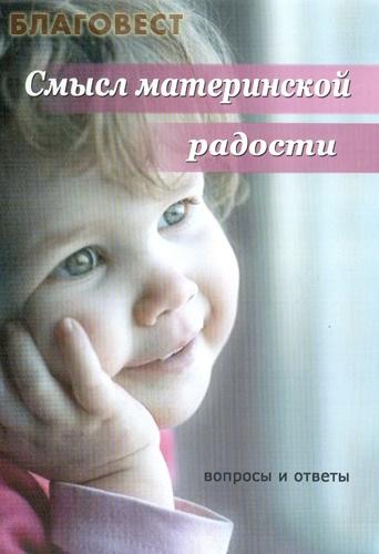 Диск (DVD) Смысл материнской радости. Вопросы и ответы ( не указано -  )