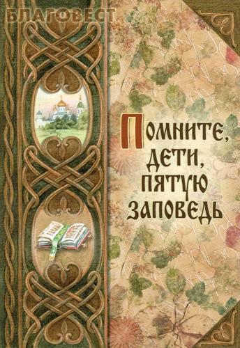 Помните, дети, пятую заповедь ( Семейная библиотека -  )