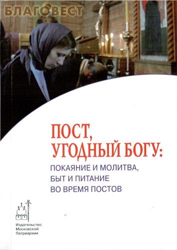 Пост, угодный Богу: покаяние и молитва, быт и питание во время постов ( Московской Патриархии -  )