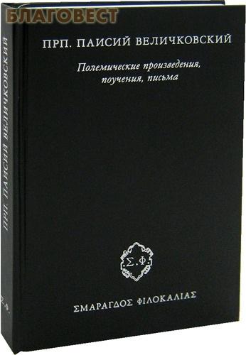 Полемические произведения, поучения, письма. Преподобный Паисий Величковский