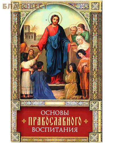 Основы православного воспитания. Святитель Феофан Затворник