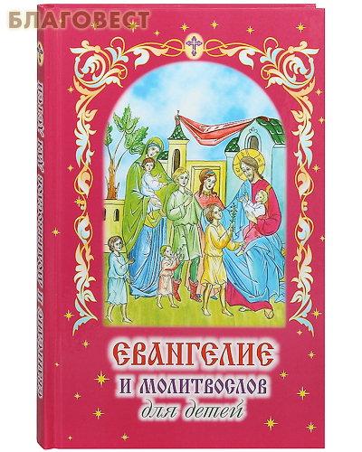 Евангелие и молитвослов для детей. Протоиерей Владимир Чугунов