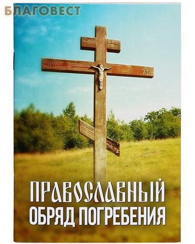Обряд захоронения православных надгробные памятники в москве алматы