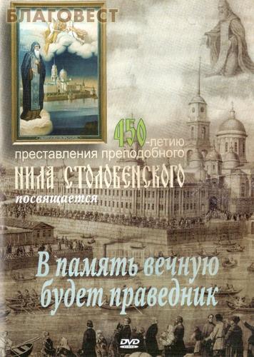Диск (DVD) В память вечную будет праведник