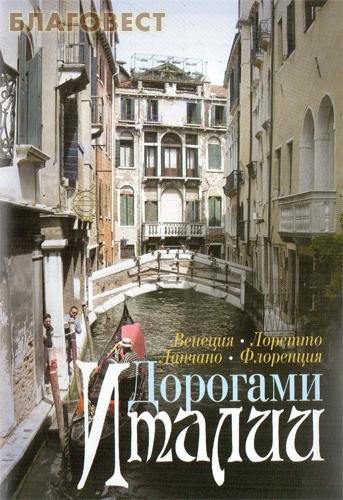 Диск (DVD) Дорогами Италии. Венеция. Лоретто. Ланчано. Флоренция ( Братство во имя Воздвижения Честного и Животворящего Креста Господня -  )