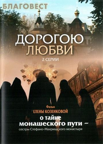 Диск (DVD) Дорогою любви. 2 серии ( Братство во имя Воздвижения Честного и Животворящего Креста Господня -  )