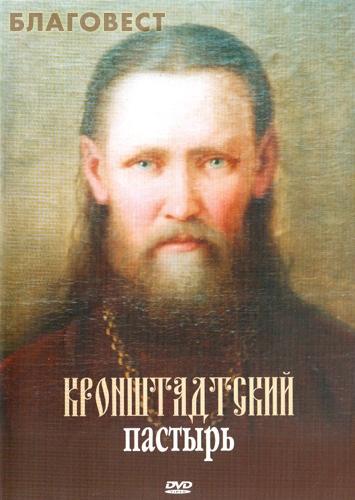 Диск (DVD) Кронштадтский пастырь ( Братство во имя Воздвижения Честного и Животворящего Креста Господня -  )