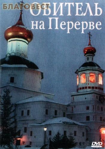 Диск (DVD) Обитель на Перерве