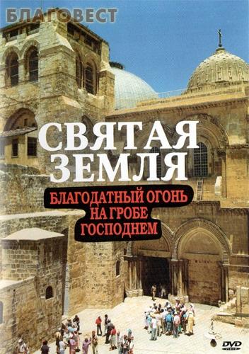 Диск (DVD) Святая земля. Благодатный огонь на гробе Господнем