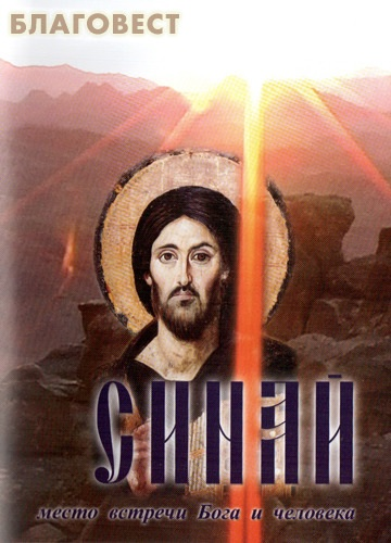 Диск (DVD) Синай - место встречи Бога и человека ( Братство во имя Воздвижения Честного и Животворящего Креста Господня -  )