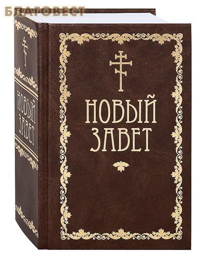 Новый завет. Русский язык ( Свято-Троицкий Ионинский  монастырь, г. Киев -  )