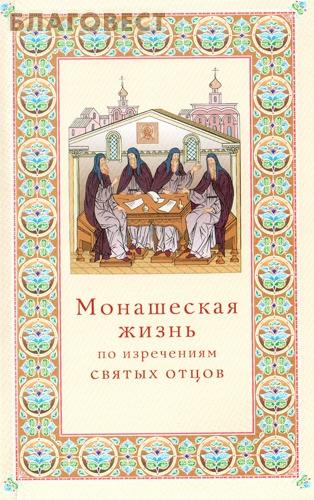 Монашеская жизнь по изречениям святых отцов ( Свято-Троицкая Сергиева Лавра -  )