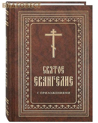 Святое Евангелие с приложениями. Русский язык ( Христианская жизнь -  )