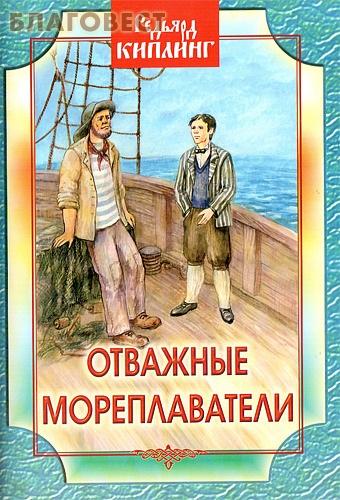 Отважные мореплаватели. Редьярд Киплинг ( Белорусская Православная Церковь, Минск -  )