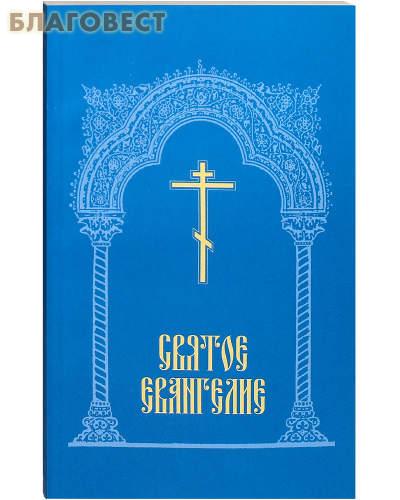 Святое Евангелие. Русский язык ( Фонд ``Христианская жизнь`` -  )