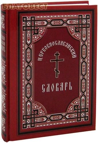Церковнославянский словарь. Протоиерей А. Свирелин