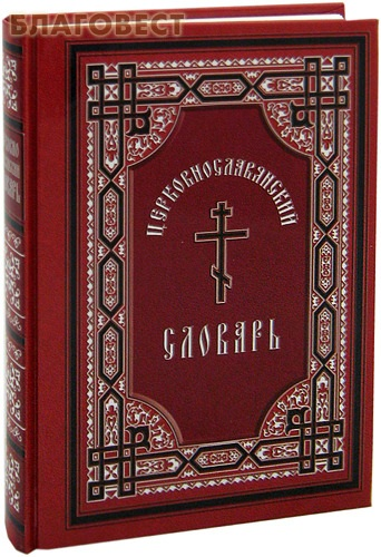 Церковнославянский словарь. Протоиерей А. Свирелин ( Дар,  Москва -  )