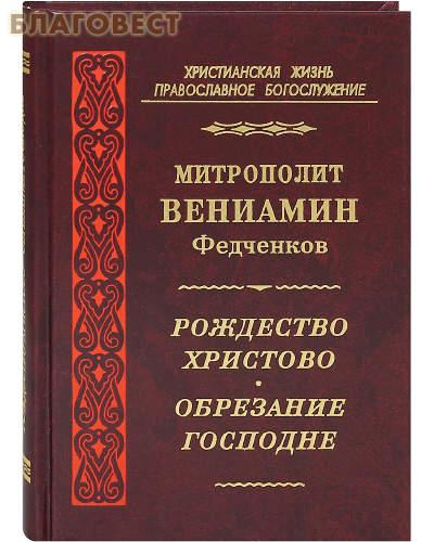 Рождество Христово. Обрезание Господне. Митрополит Вениамин Федченков