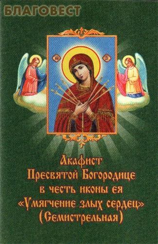 Открытки в честь иконы божией матери умягчение злых сердец