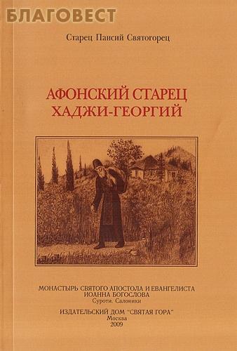 Афонский старец Хаджи-Георгий (1809-1886). Старец Паисий Святогорец ( Святая Гора -  )